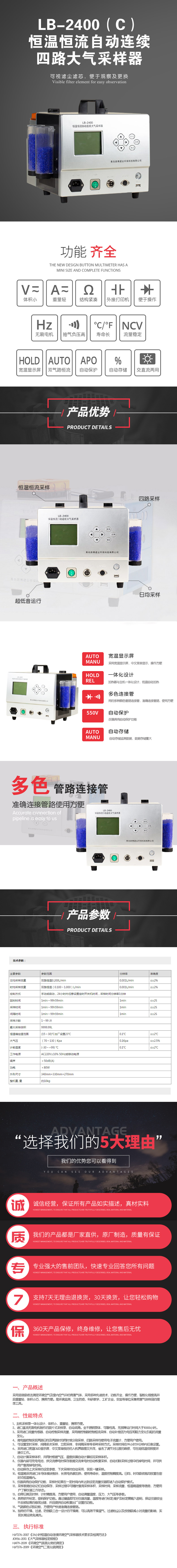 LB-2400(C)恒温恒流自动连续四路大气采样器.jpg