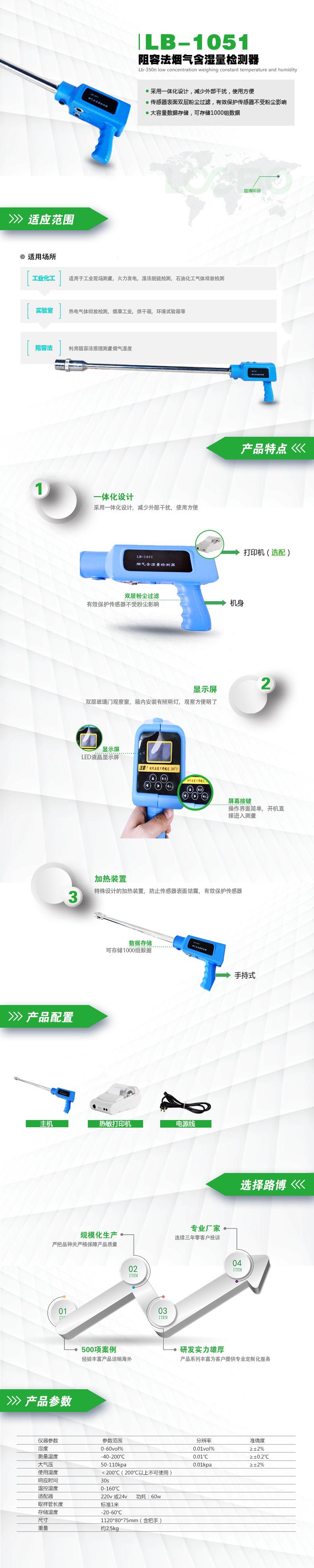 <strong>LB-1051型阻容法烟气含湿量检测器</strong>.jpg
