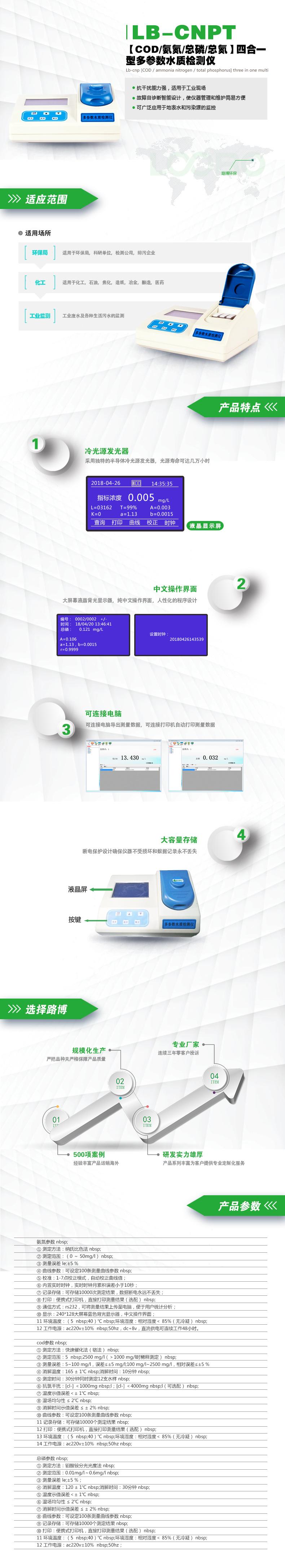 LB-CNPT【COD-氨氮-总磷-总氮】-四合一型多参数水质检测仪.jpg