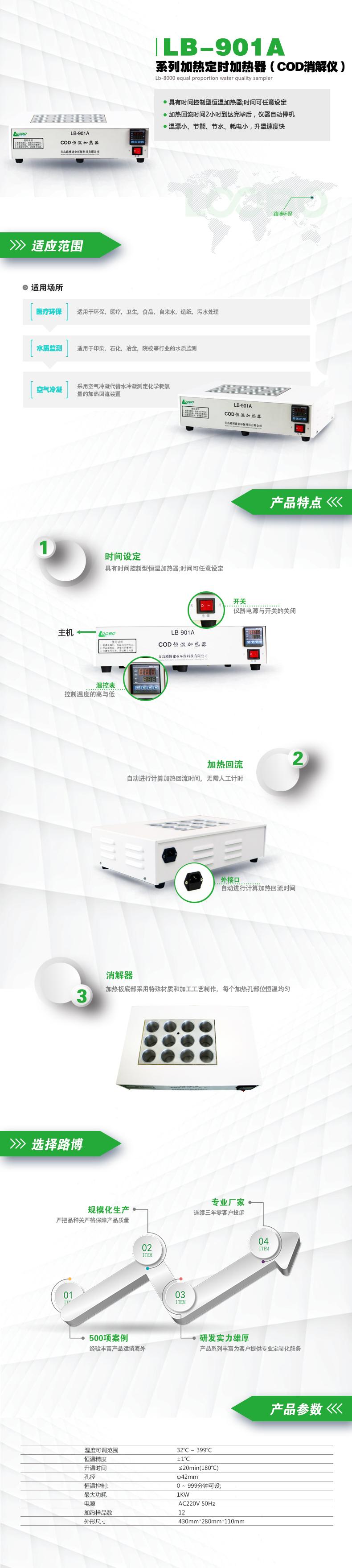 LB-901A系列加热定时加热器(COD消解仪).jpg